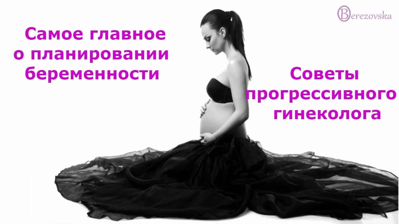 Елена березовская подготовка к беременности