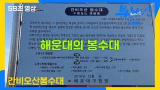 부산스런티비87 : #부산시 #해운대구 #간비오산봉…