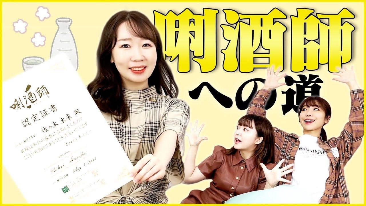 【日本酒の資格】みころん唎酒師への道!!!🍶