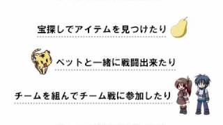 オンラインゲーム・ライトソウル 紹介PV