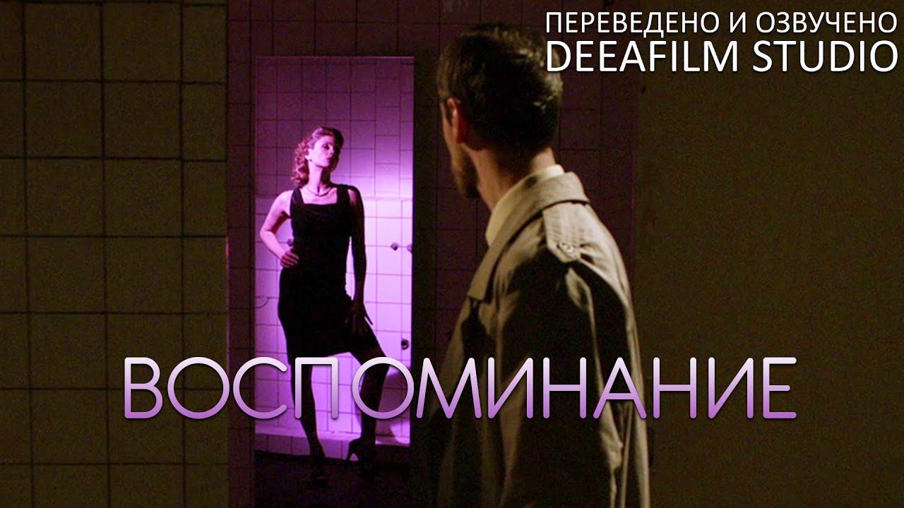 Фантастическая короткометражка «Воспоминание»   Озвучка DeeaFilm