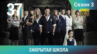 ЗАКРЫТАЯ ШКОЛА HD. 3 сезон. 37 серия. Молодежный мистический триллер