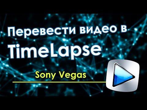 Как из видео сделать TimeLapse - Sony VEGAS