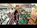 [브이로그] 방용국이랑 황태야채죽 (강아지 간식) 만들기 도전!!!! feat.김퓨리와 슬리피  #Bangyongguk