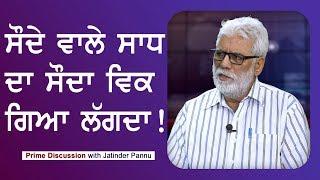 Prime Discussion With Jatinder Pannu #359_ਸੌਦੇ ਵਾਲੇ ਸਾਧ ਦਾ ਸੌਦਾ ਵਿਕ ਗਿਆ ਲੱਗਦਾ ! (Prime Asia Tv)
