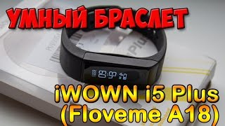 подробный обзор фитнес браслета iWOWN i5 Plus (Floveme A18). Сравнение с Xiaomi Mi Band 2