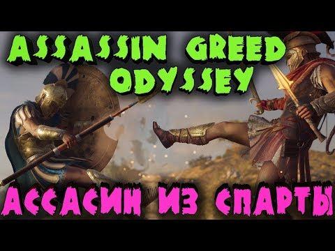 Новый Ассасин со Спарты - ПК игра Assassin's Creed Odyssey на УЛЬТРА настройках. Боги и герои Греции thumbnail