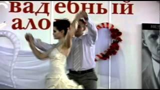 первый свадебный танец 2 конкурс Жених и невеста.mp4