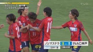 【なでしこリーグ】 リーグ後半戦突入 ノジマステラ神奈川相模原vsINAC神戸レオネッサ
