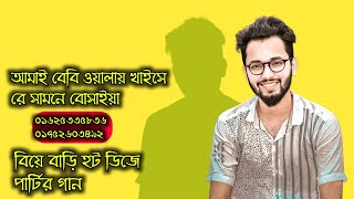 Amay Baby Walay Khaise Re Samne Bosayia   Amay Baby Walay Khaise Re Samne Bosayia Dj   Bangla Dj