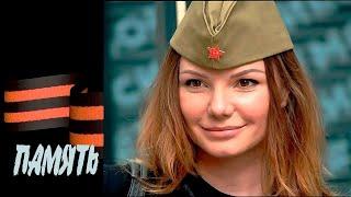 Вика Черенцова - ПАМЯТЬ/ Военные песни (HD720p)