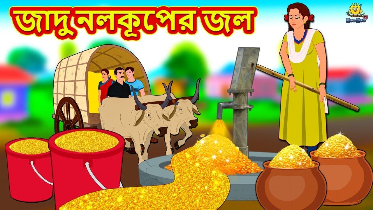 জাদু নলকূপের জল | Rupkothar Golpo | Bengali Story | Bangla Golpo | Koo Koo TV Bengali