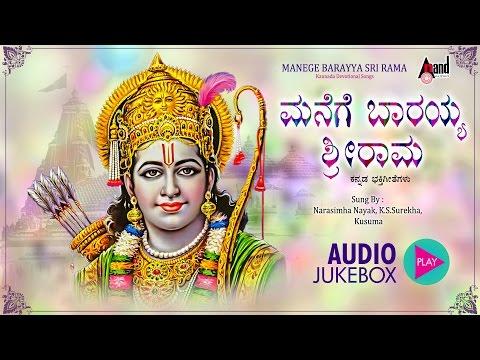 Manege Barayya Srirama   Kannada Devotional Juke Box   Sung By: Narasimha Naik   Kannada Devotional