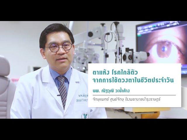 รายการ ER Easy Room ตอนโรคตาแห้ง