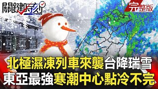 【關鍵時刻】20210108 北極濕凍列車來襲台灣降瑞雪 金正恩「罪己詔」認沒做好 罕見對百姓道歉!? 劉寶傑