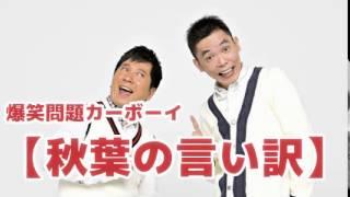 【秋葉の言い訳】Vol.01 JUNK爆笑問題カーボーイ2007/01/09放送より爆笑...