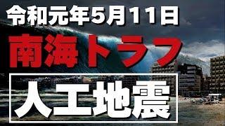 5月11日昼間に南海トラフ人工地震で巨大津波発生の噂【質疑応答】