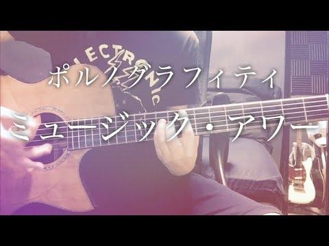 【弾き語りコード付】ミュージック・アワー / ポルノグラフィティ【フル歌詞】