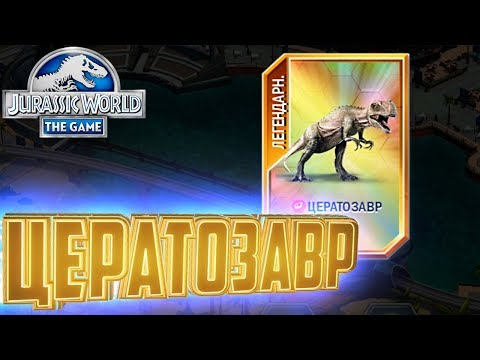 Чистое Золото и Цератозавр - Jurassic World The Game #47