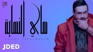 فيصل عبدالكريم - هاي النهاية (حصرياً) | 2020