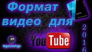 Какой формат видео выбрать для YouTube в SonyVegas pro 13