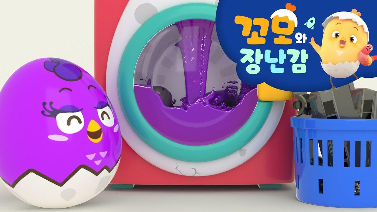 꼬모 | 세탁기 놀이 2 | 누리과정 | 의사소통 | 말하기 듣기 | 영어단어 배우기