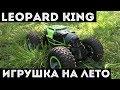 Игрушка Leopard King #1 (Машинка на управлении MATCH 4WD 2 4G)