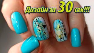 Дизайн ногтей за 30 сек Мой маникюр на карантине Дизайн гель лаком пошаговый МК Оксана Маляренко