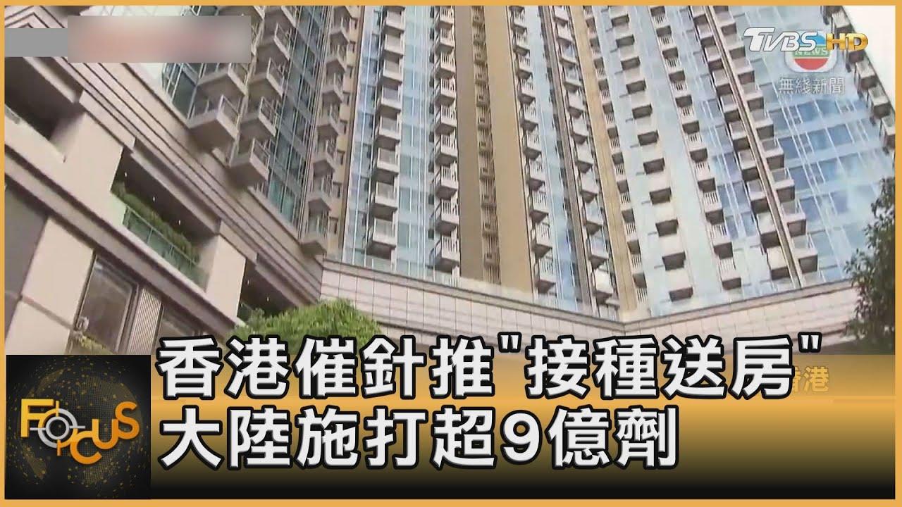 香港催針推「接種送房」 大陸施打超9億劑|方念華|FOCUS全球新聞 20210616