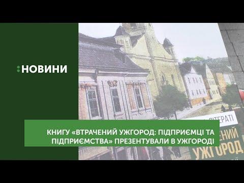 Книгу «Втрачений Ужгород: професії та підприємства» презентували в Ужгороді