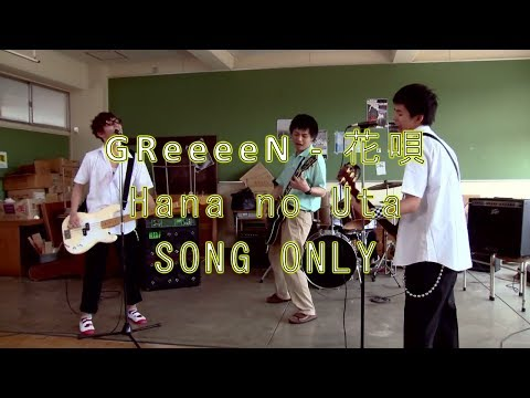 GReeeeN - Hana No Uta ( SONG ONLY )