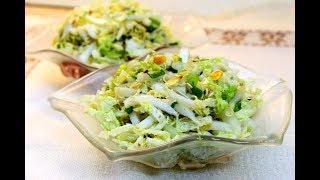 Мой Любимый Салат из Пекинской Капусты и Вермишели. #Салат #ПекинскаяКапуста Домашний ресторан®