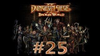 Прохождение Dungeon siege 2 (на русском) [#25] - Собираем квесты и книги.