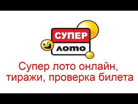 Супер лото Украины онлайн, тиражи, проверка билета