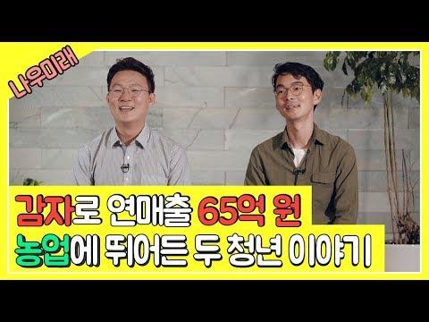 감자로도 스타트업을 - 박영민님 [나우미래21]