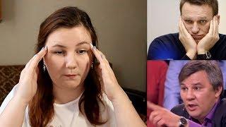 Психолог против Навального. Меня бомбануло! Как бомбит с психологов-шарлатанов