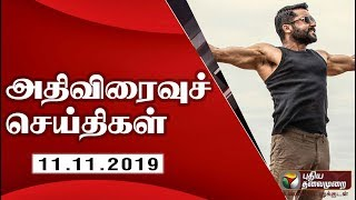 Speed News 11-11-2019   Puthiya Thalaimurai TV