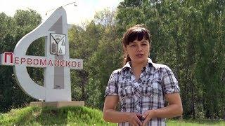 Чулымские предания - Год основания села Первомайское