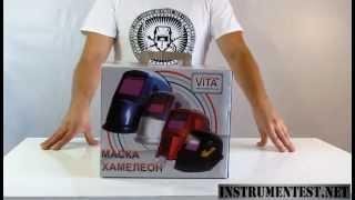 Маска сварщика хамелеон Vita VH 7401(Интернет - магазин
