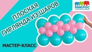 Плоская гирлянда из воздушных шаров: как сделать своими руками?