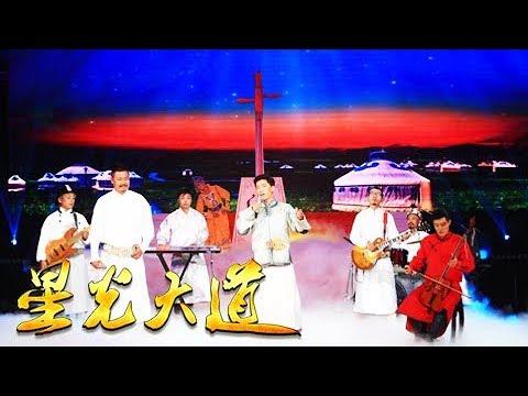 《星光大道》 20171209 额尔古纳乐队12年重返星光,朱迅妈妈邀请上道? | CCTV