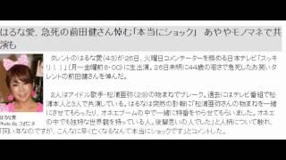 はるな愛、急死の前田健さん悼む「本当にショック」 あややモノマネで共...