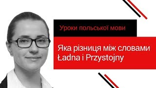 [Уроки Польської Мови] Яка різниця між словами Ładna і Przystojny