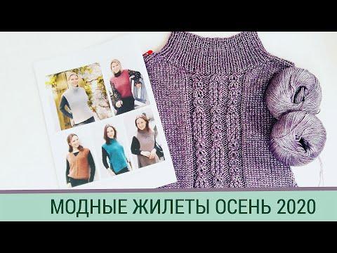 Модные жилеты осень 2020/ Показ и обзор моделей/Стильный жилет, мастер класс узора