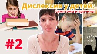видео дислексия коррекционная работа
