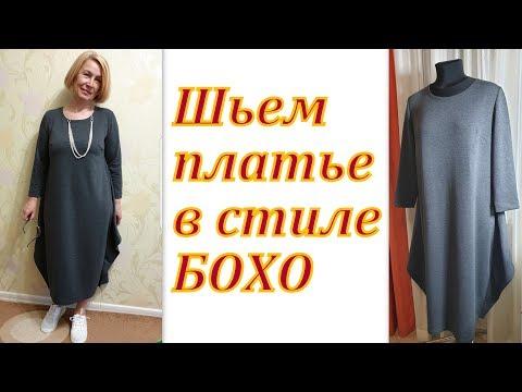 Шьем платье в стиле БОХО