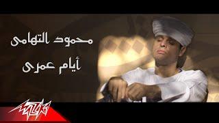 Mahmoud El Tohamy - Ayam Omry | محمود التهامى - ايام عمرى