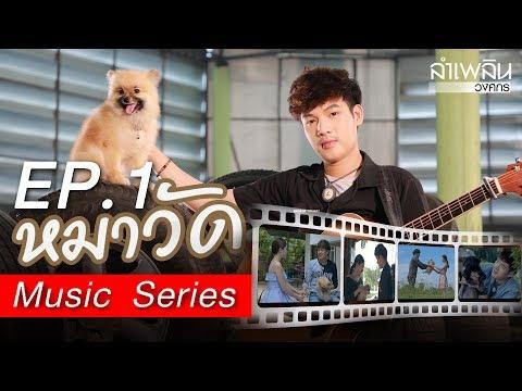 หมาวัด - ลำเพลิน วงศกร 【 MUSIC SERIES】