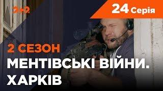 Ментівські війни. Харків 2. Алібі для привидів. 24 серія