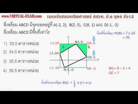 เฉลยข้อสอบแข่งขันคณิตศาสตร์ สสวท. ป.6 ชุด4 ข้อ12